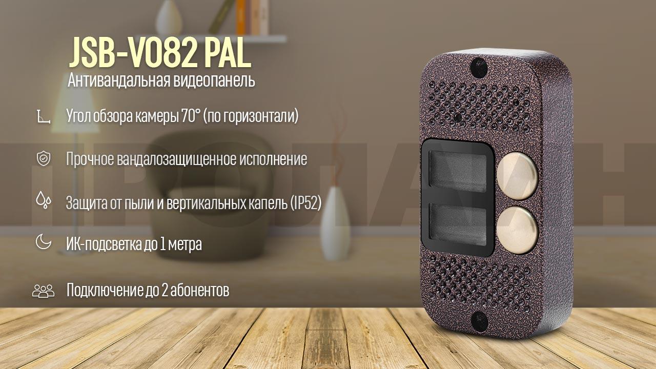 Антивандальная накладная видеопанель JSB-V082 PAL медь