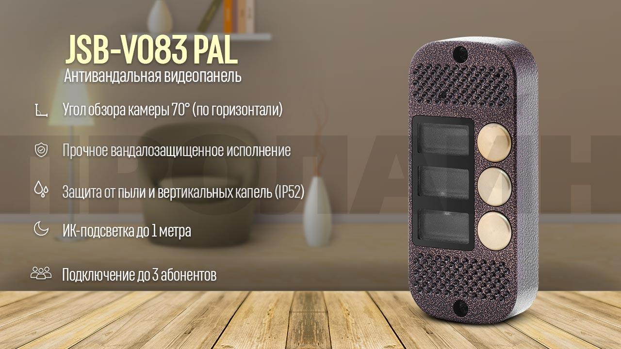 Антивандальная накладная видеопанель JSB-V083 PAL медь