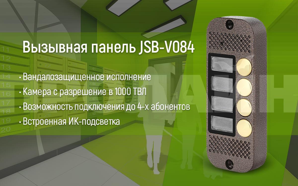 Вызывная панель JSB-V084