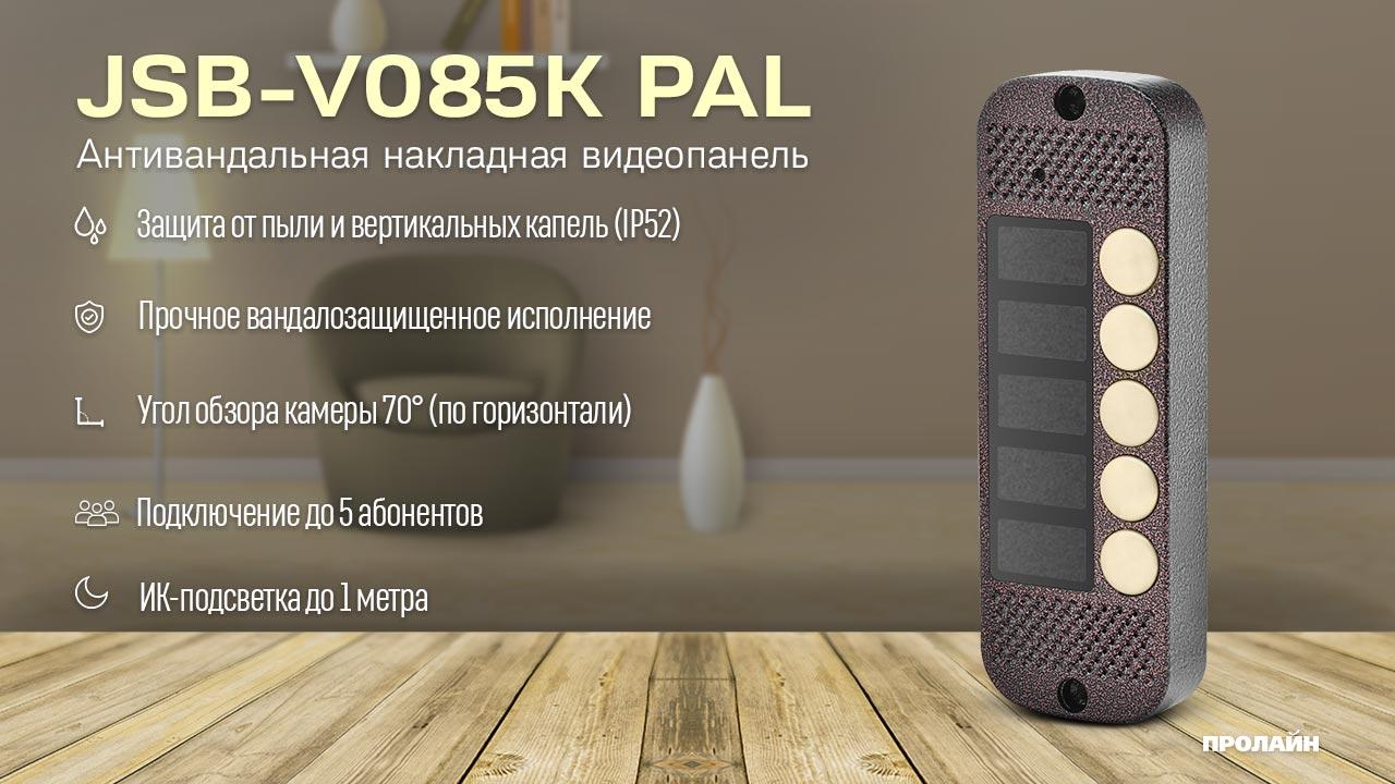 Вандалозащищенная вызывная панель JSB-V085K PAL (медь) с возможностью подключения до 5 абонентов