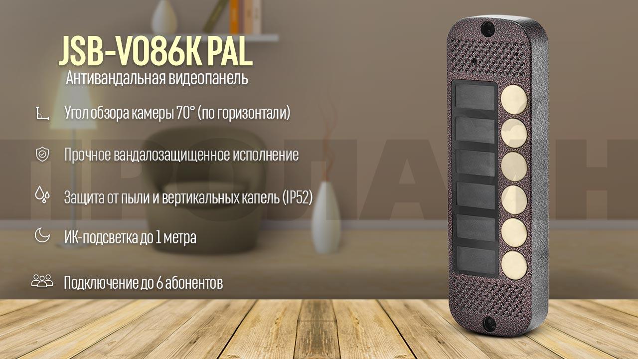 Антивандальная накладная видеопанель JSB-V086K PAL
