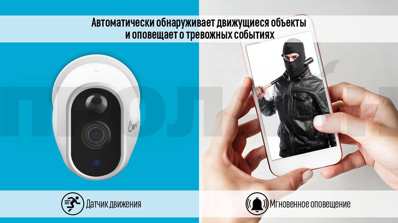 Уличная WiFi видеокамера Keeper K1