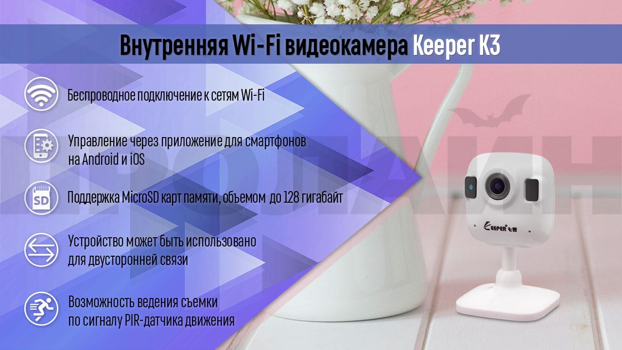 Внутренняя Wi-Fi видеокамера Keeper K3