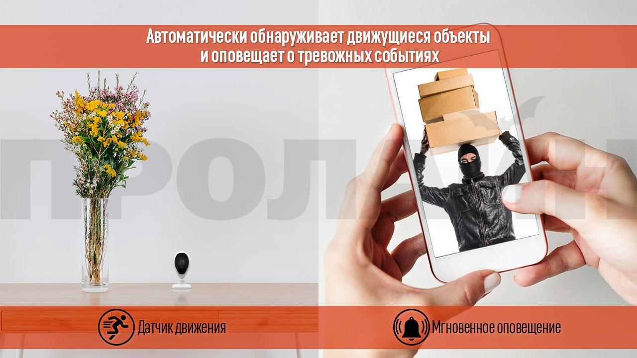 Внутренняя WiFi видеокамера Keeper K4