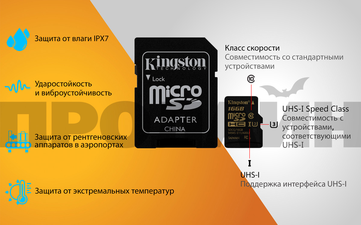 Карта памяти Kingston Gold UHS-I U3 16Gb microSDHC C10