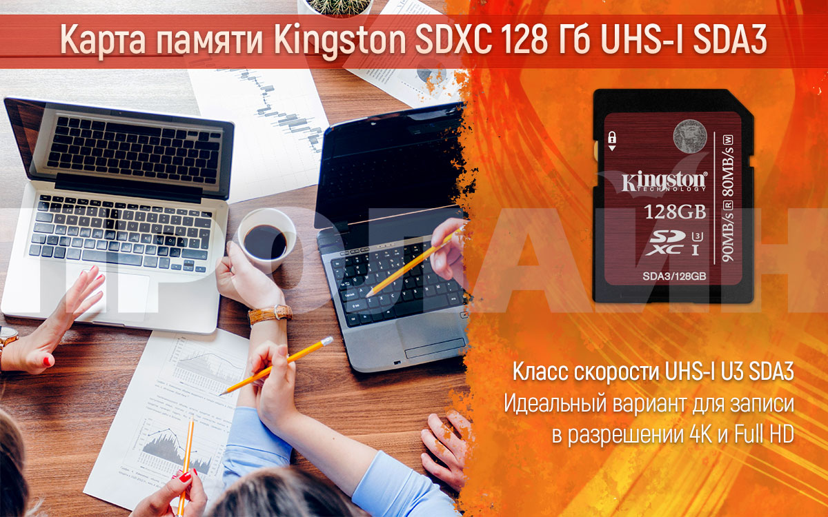 Карта памяти Kingston SDXC 128GB Class 10 UHS-I SDA3