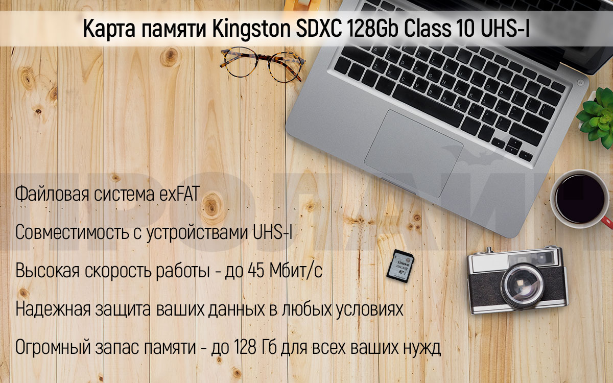Карта памяти Kingston SDXC 128Gb Class 10 UHS-I