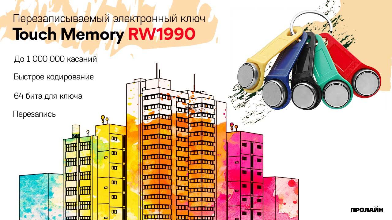 Перезаписываемый электронный ключ Touch Memory Ключ RW1990 желтый