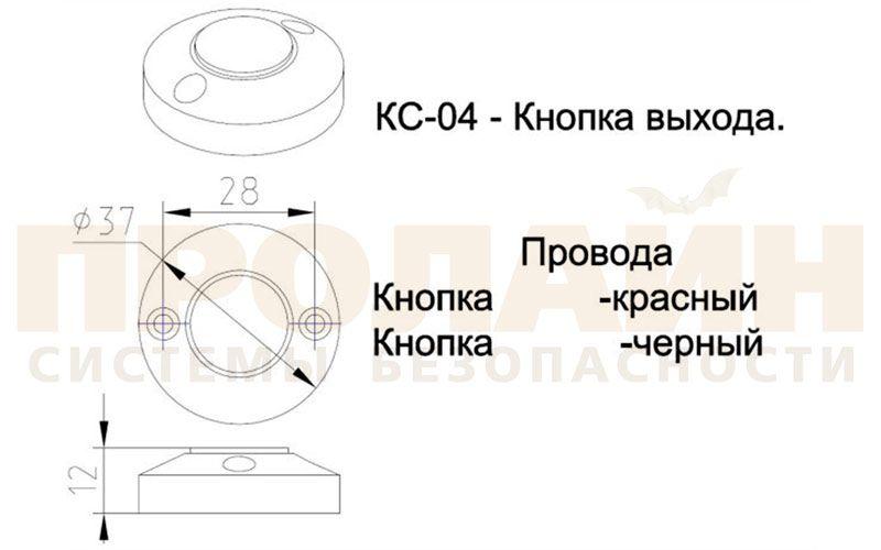 Кнопка выхода KC-04