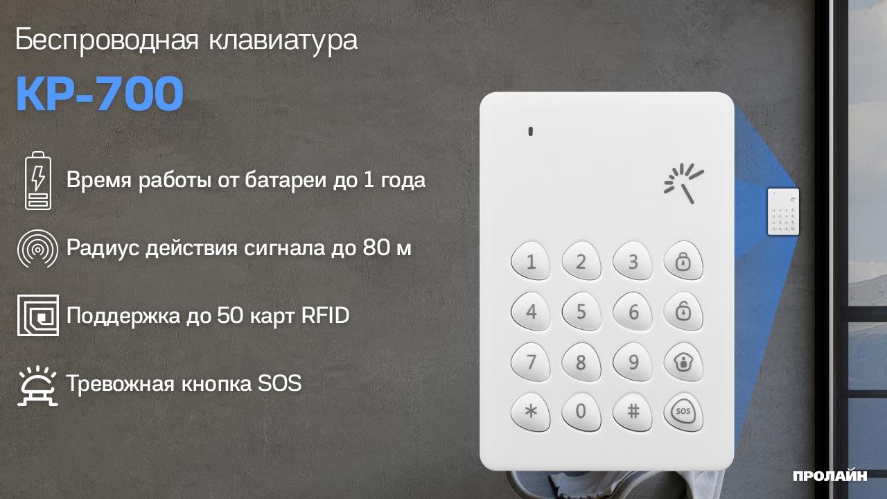 Клавиатура БАСТИОН KP-700