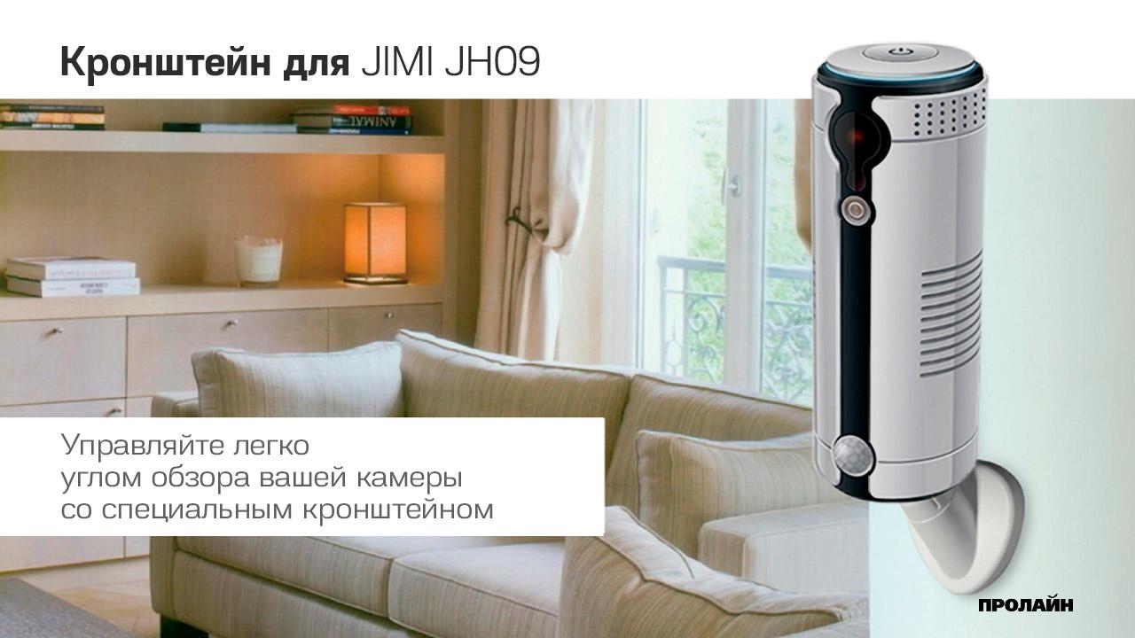Кронштейн для JIMI JH-09