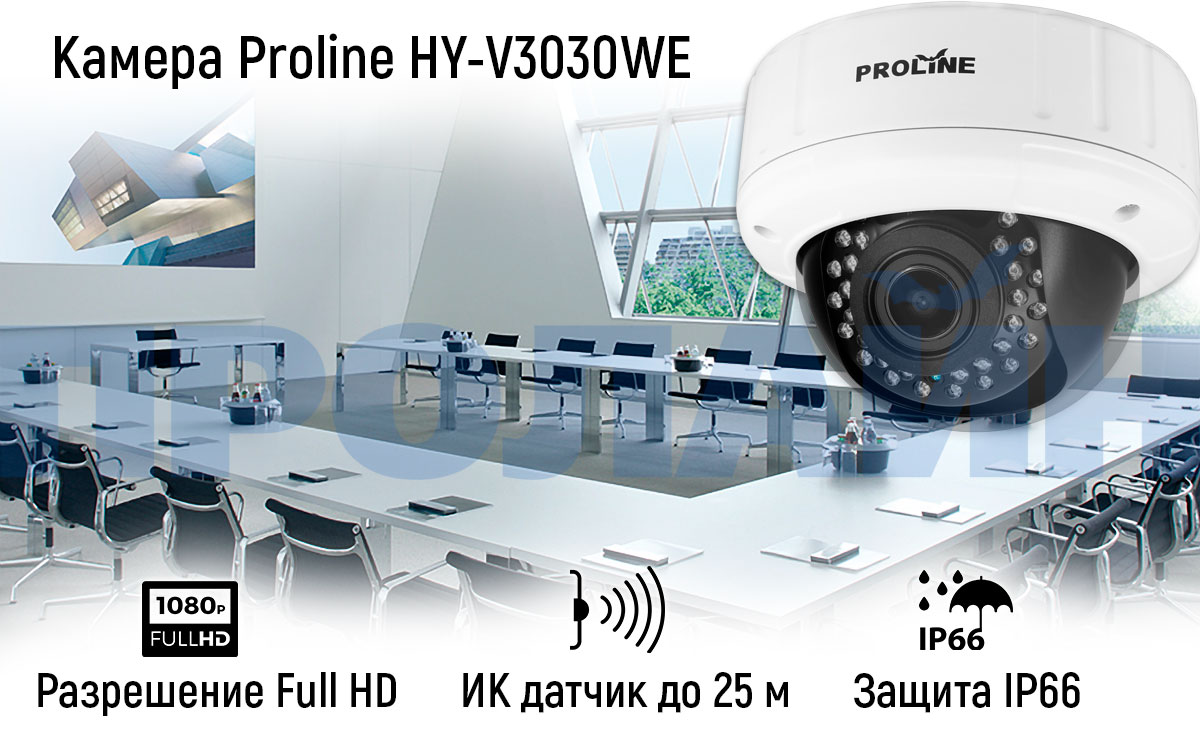 Купольная AHD/CVI/TVI/CVBS видеокамера Proline HY-V3030WE