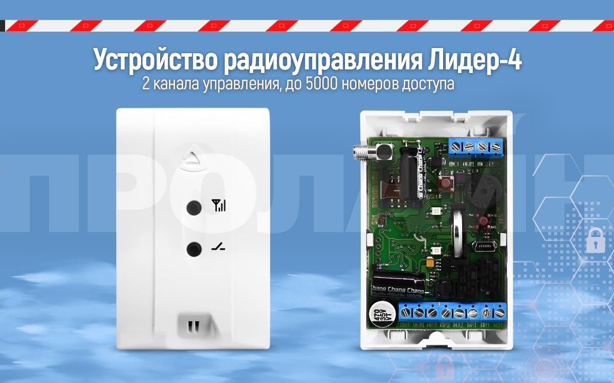 Прибор управления доступом Лидер GSM