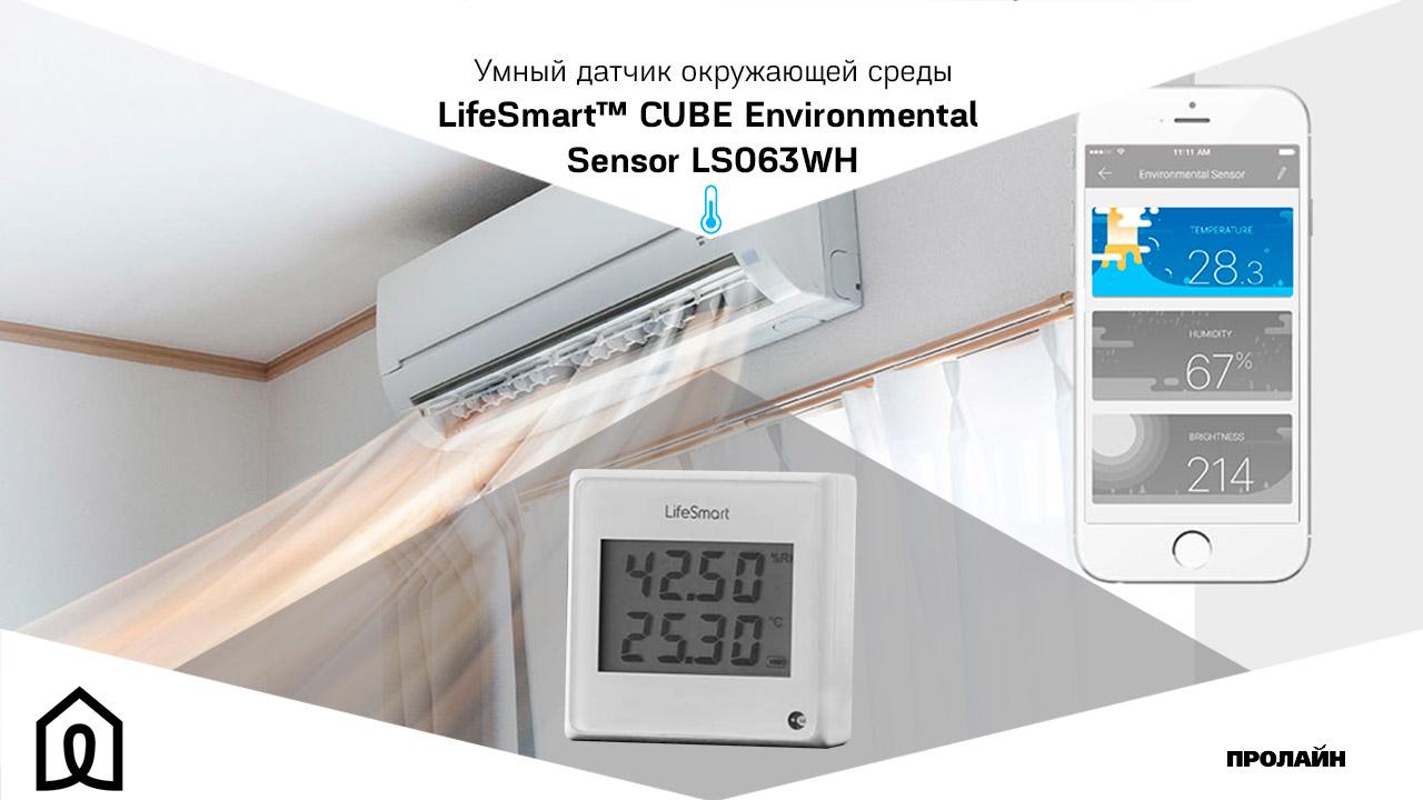 Умный датчик окружающей среды LifeSmart™ CUBE Environmental Sensor LS063WH