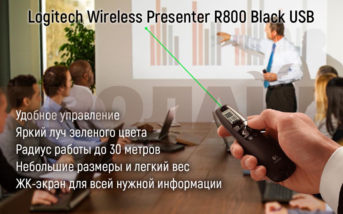 Презентер Logitech Wireless Presenter R800 Black USB