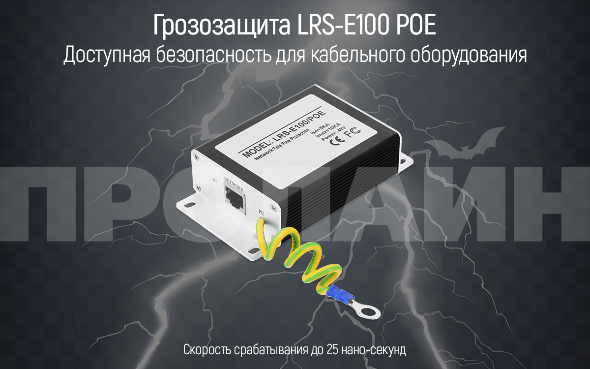 Грозозащита локальной сети LRS-E100/POE