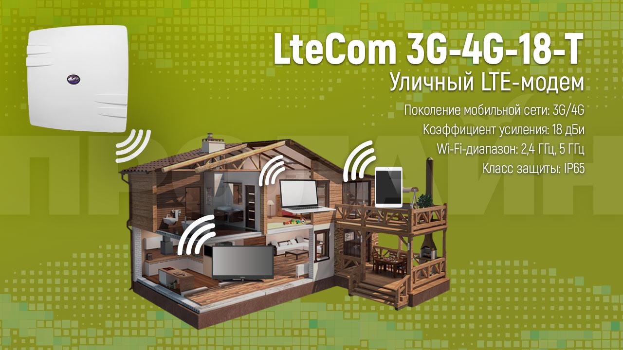 Уличный LTE-модем LteCom 3G-4G-18-T