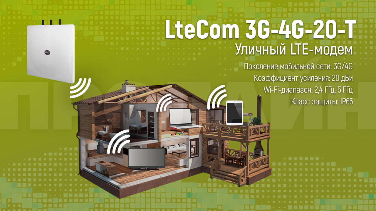 Уличный LTE-модем LteCom 3G-4G-20-T