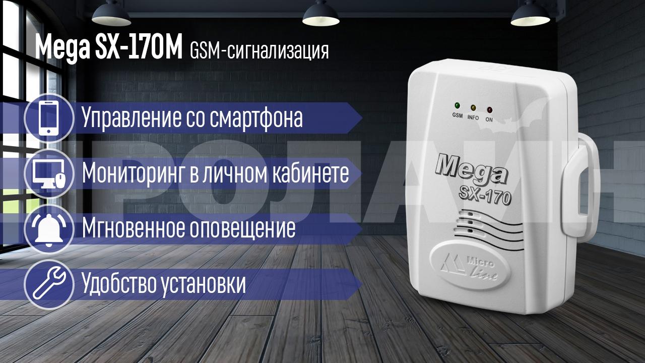 GSM-сигнализация Mega SX-170M - отличное профессиональное решение для реализации систем беспроводной охраны