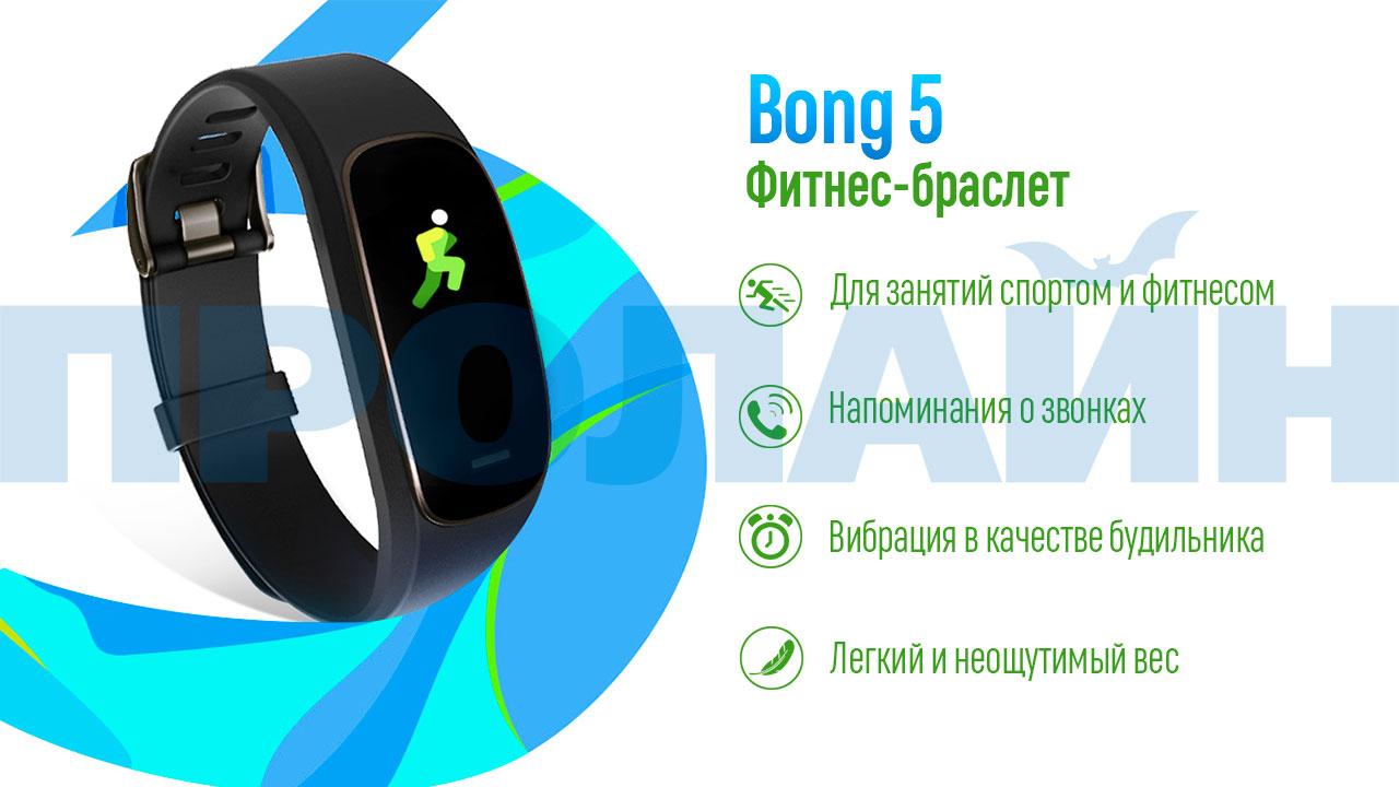 Фитнес-браслет Bong 5