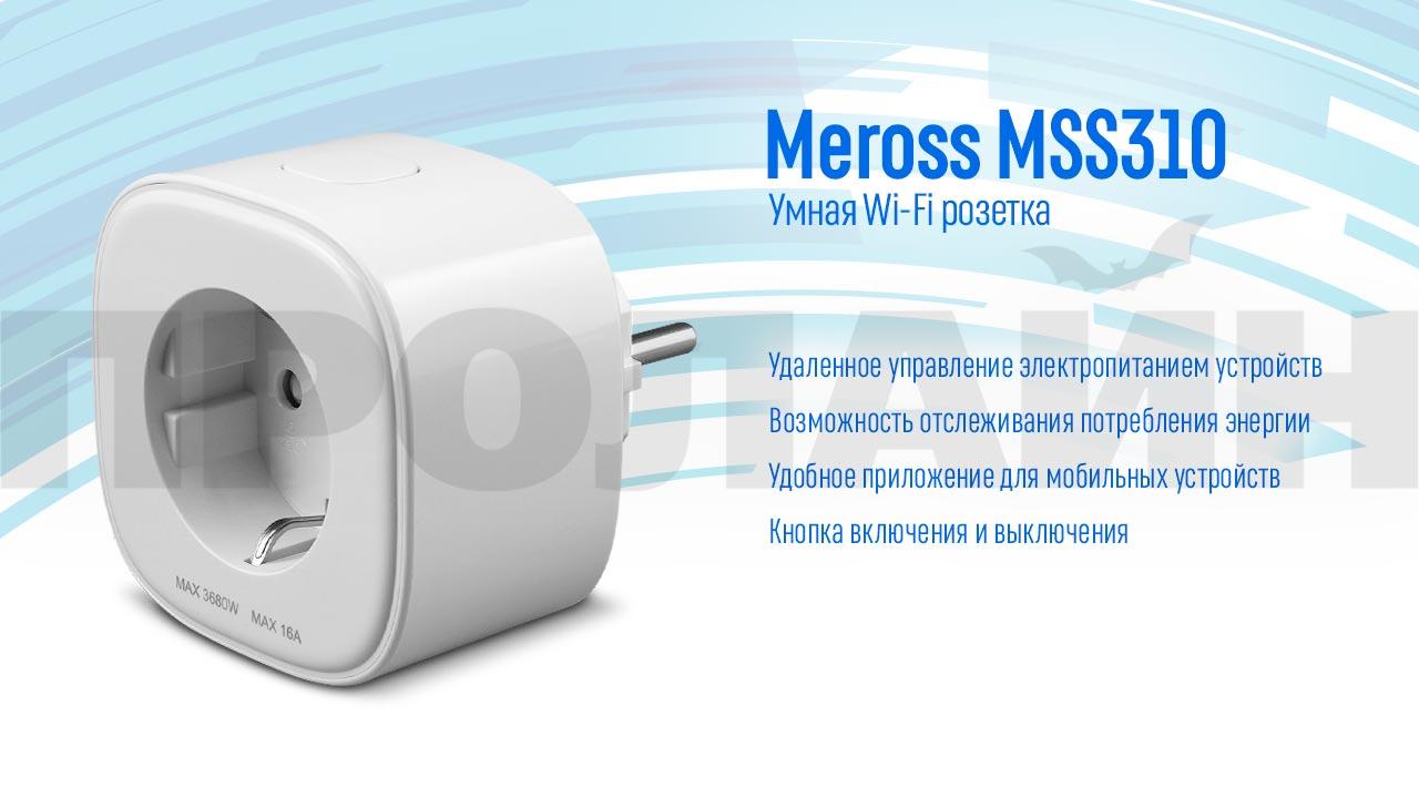 Умная Wi-Fi розетка Meross MSS310