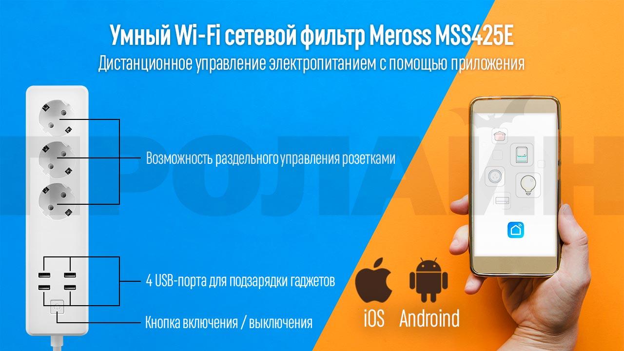 Умный Wi-Fi сетевой фильтр Meross MSS425E