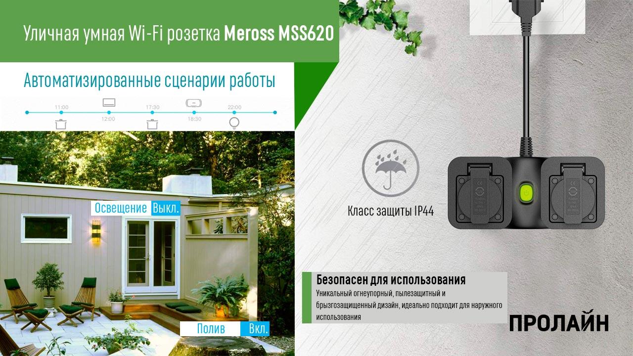 Уличная умная Wi-Fi розетка Meross MSS620