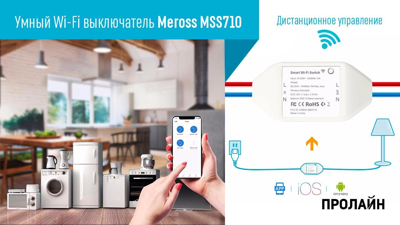 Умный Wi-Fi выключатель Meross MSS710