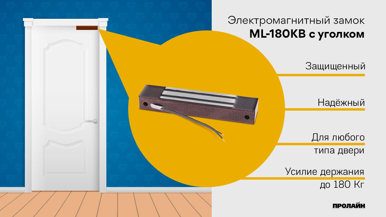 Электромагнитный замок ML-180KB с уголком (коричневый)