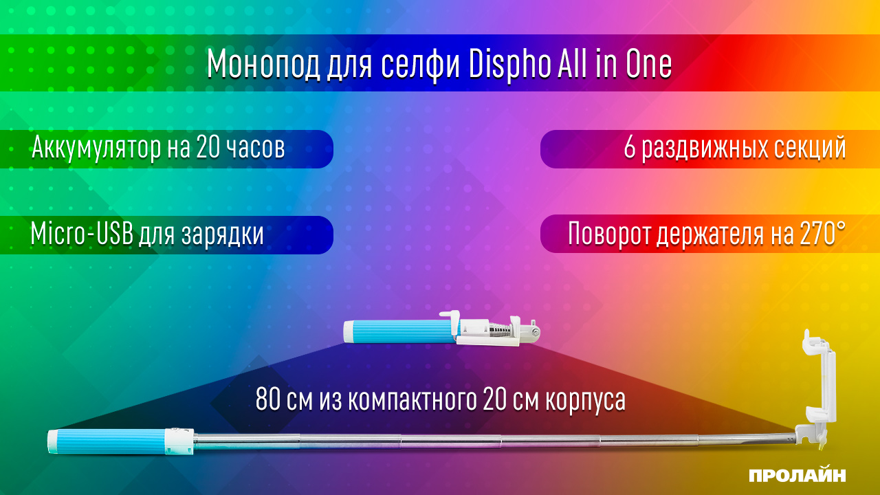 Монопод для селфи DISPHO All in One Blue