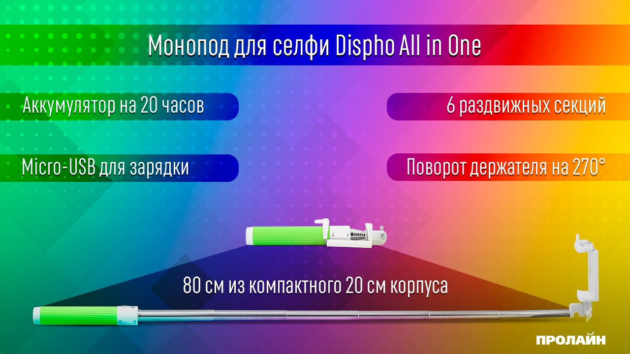 Монопод для селфи DISPHO All in One Green