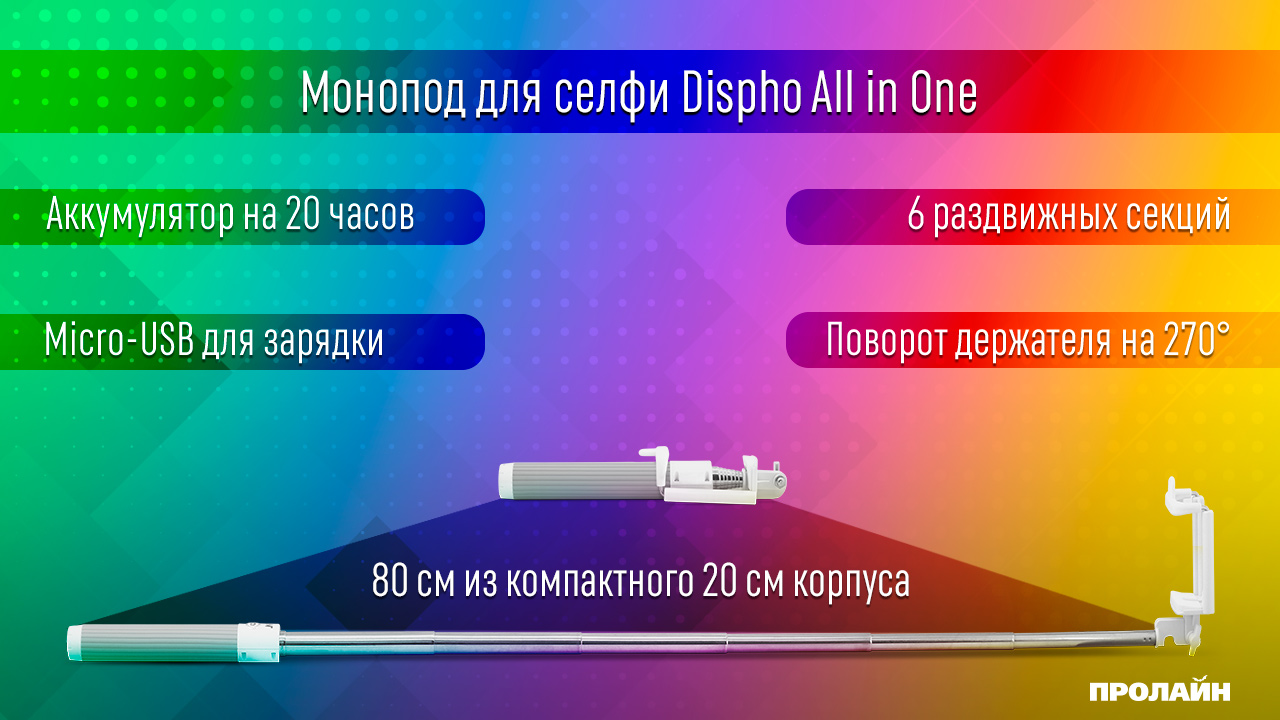 Монопод для селфи DISPHO All in One Grey