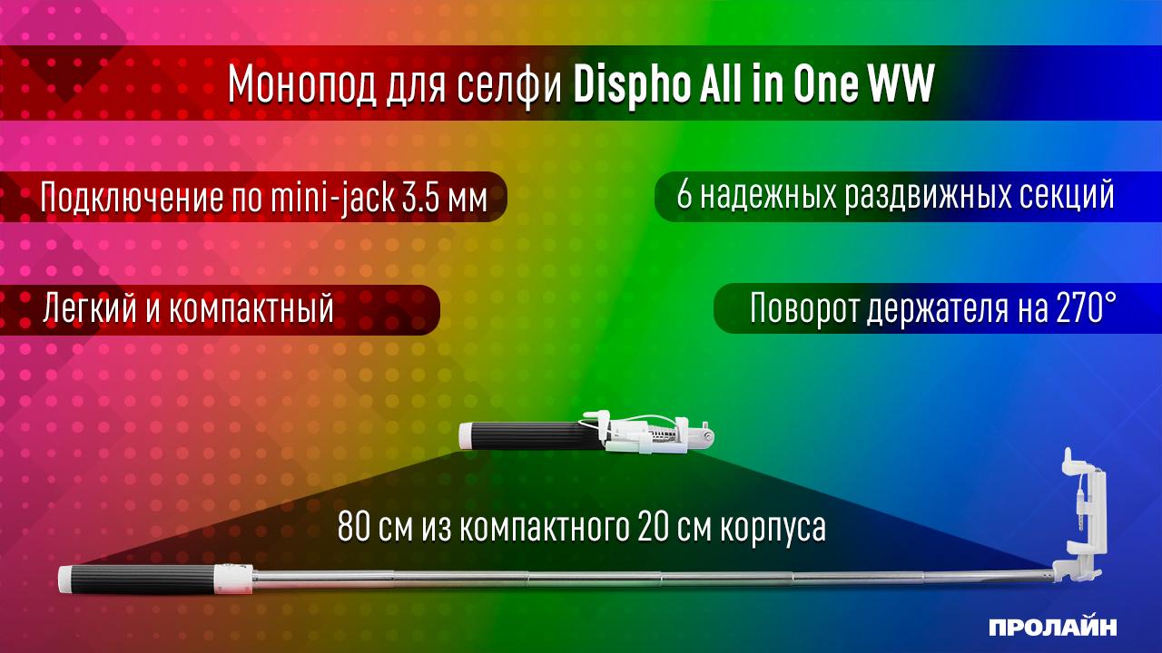Монопод для селфи DISPHO All in One WW Black