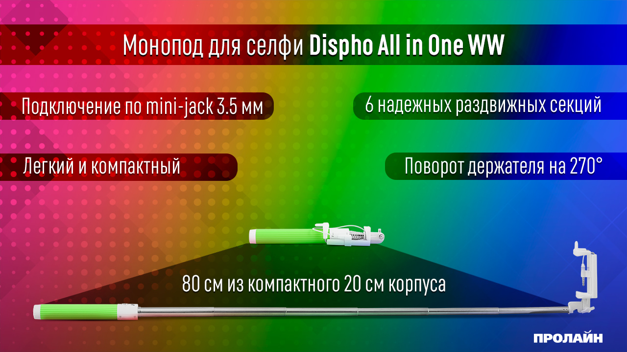 Монопод для селфи DISPHO All in One WW Green