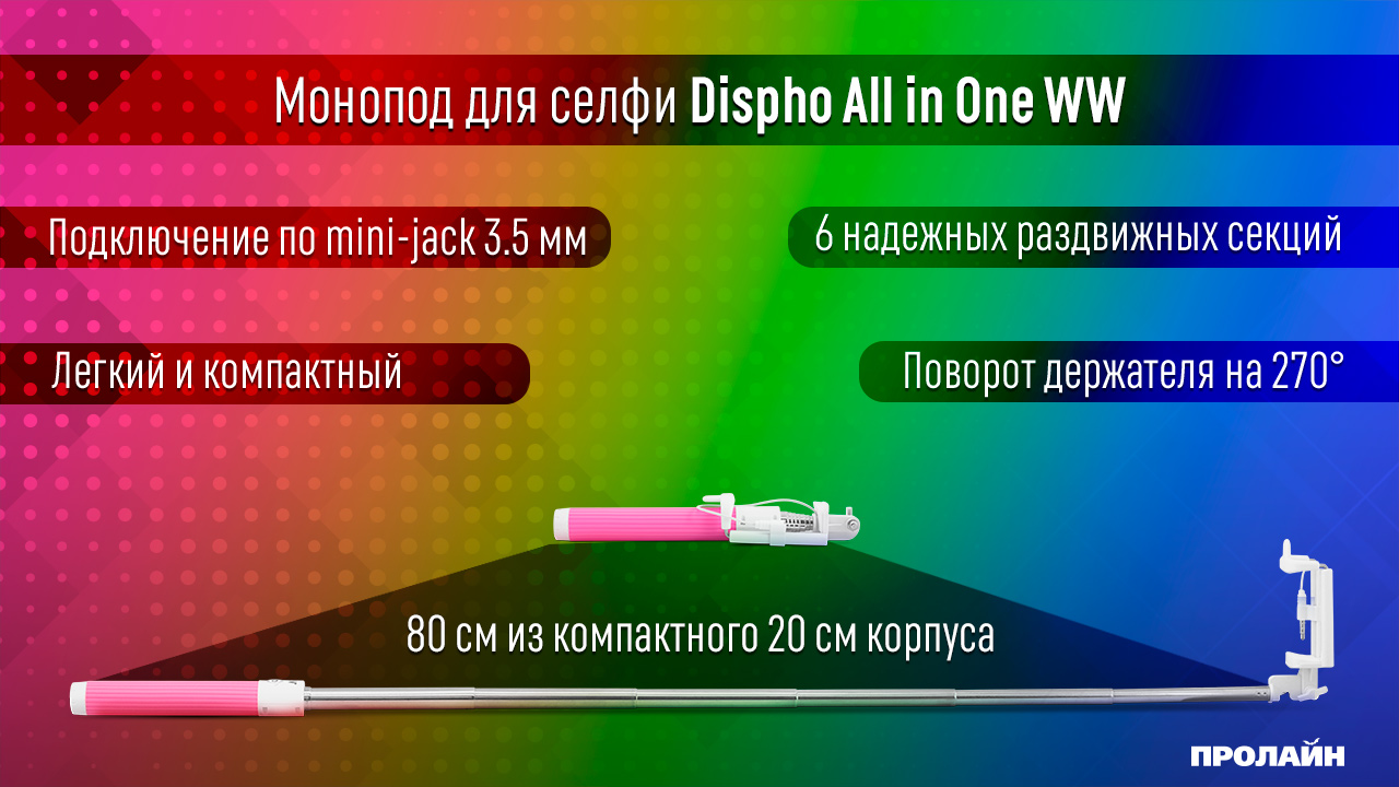 Монопод для селфи DISPHO All in One WW Pink