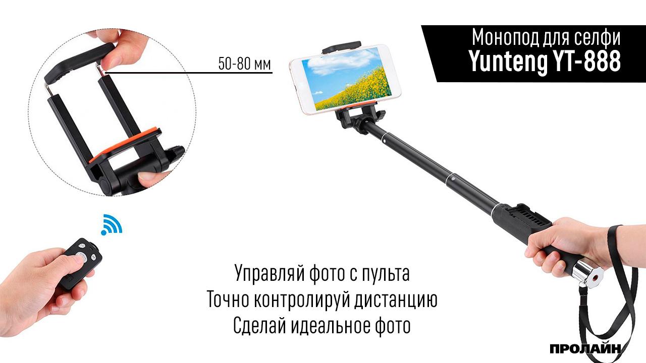 Монопод для селфи Yunteng YT-888