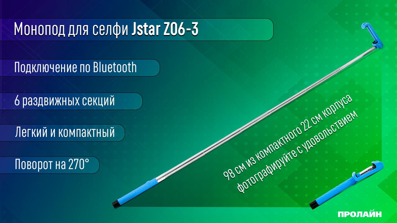 Монопод для селфи Z06-3 Blue