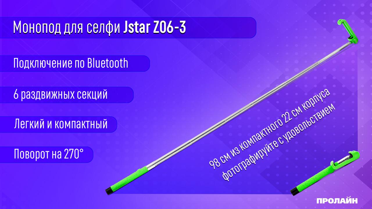 Монопод для селфи Z06-3 Green