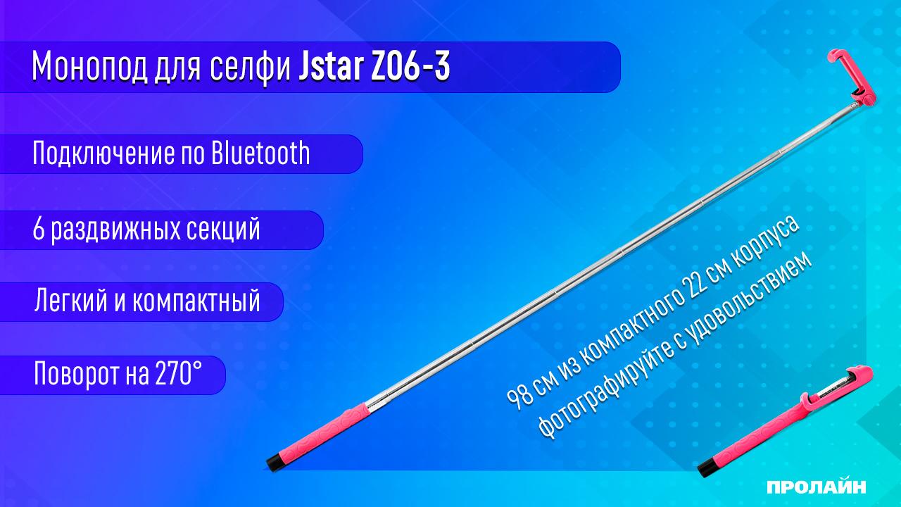 Монопод для селфи Z06-3 Pink