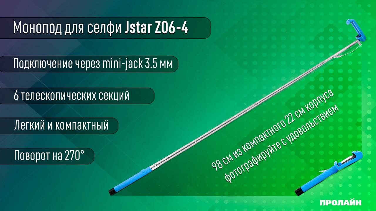 Монопод для селфи Jstar Z06-4 Blue