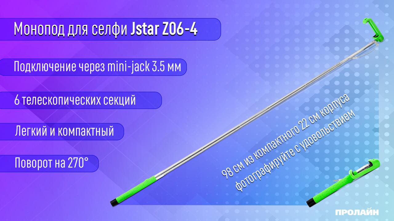 Монопод для селфи Jstar Z06-4 Green