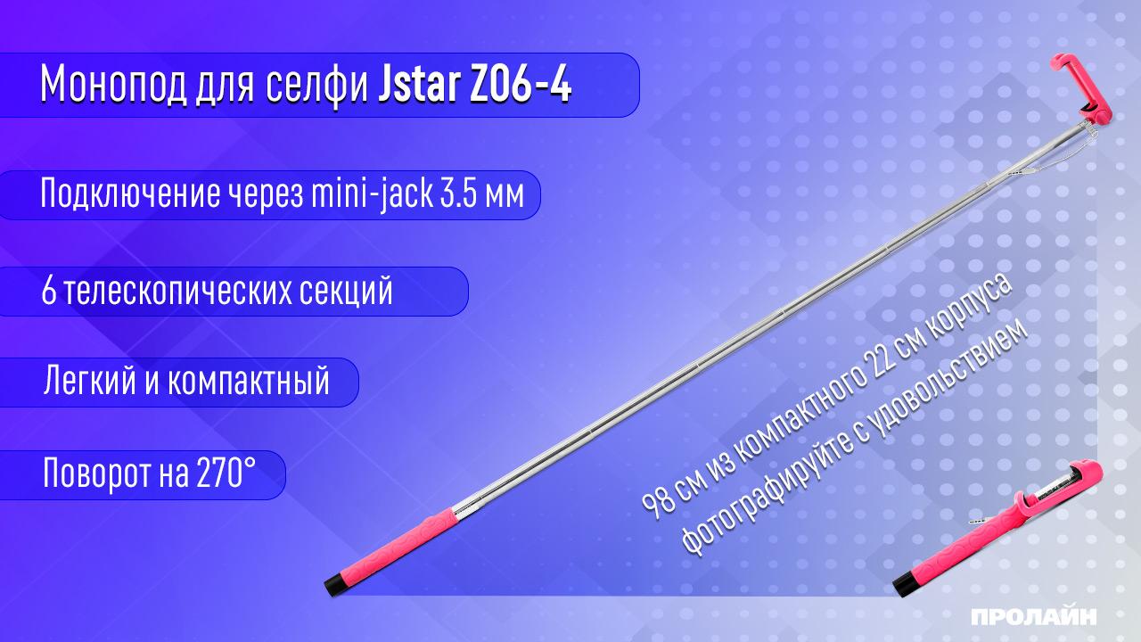 Монопод для селфи Jstar Z06-4 Pink