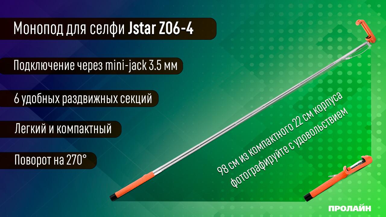 Монопод для селфи Jstar Z06-4 Yellow