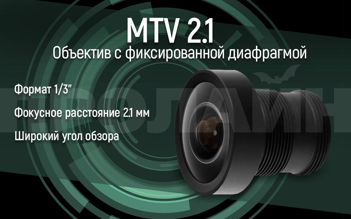 Объектив с фиксированной диафрагмой MTV 2.1