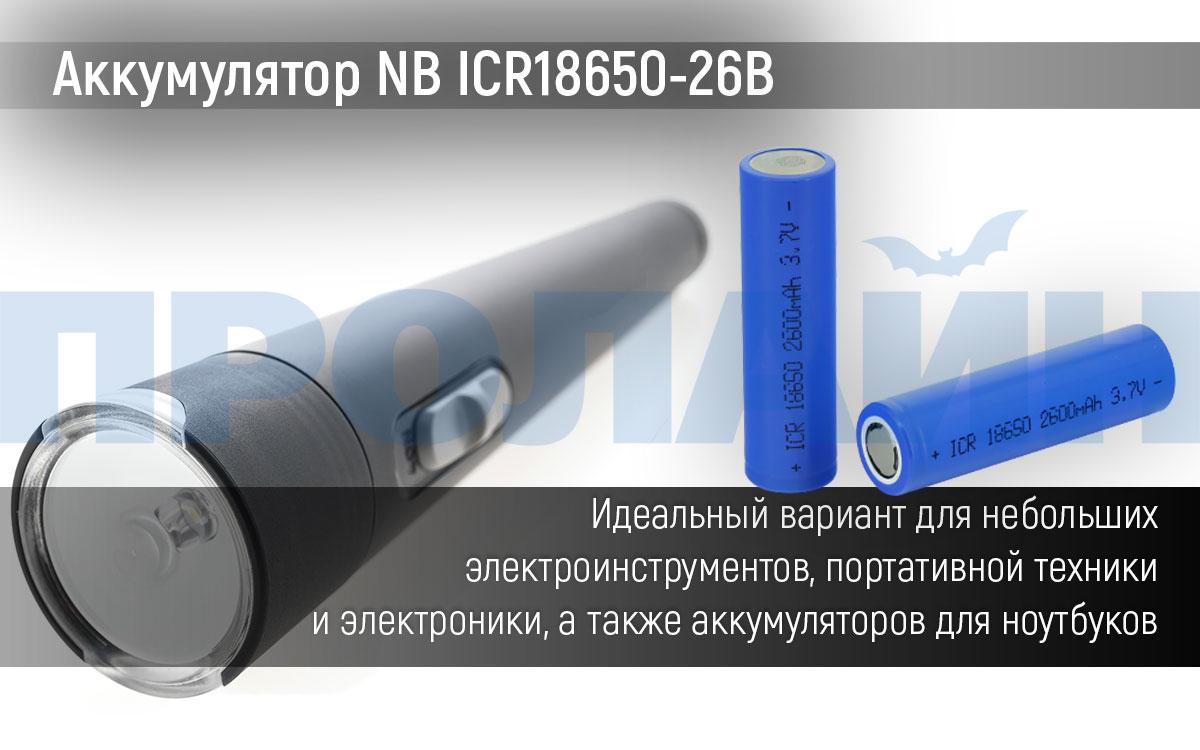 Аккумуляторная батарея NB ICR18650 26B