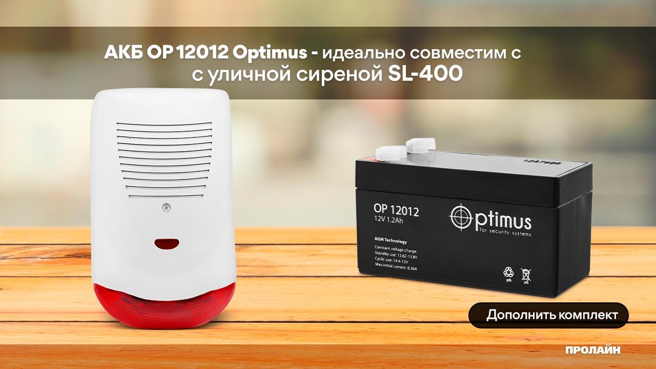 Аккумуляторная батарея OP 12012 Optimus