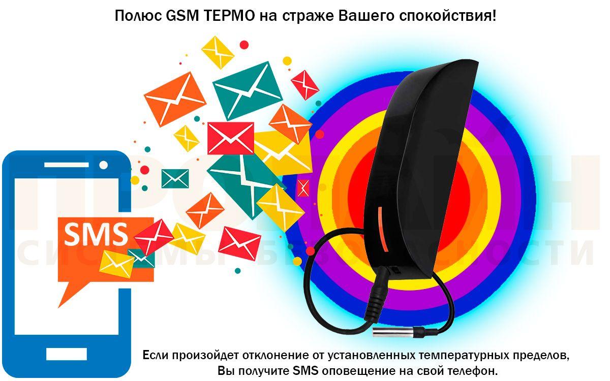 Полюс GSM ТЕРМО