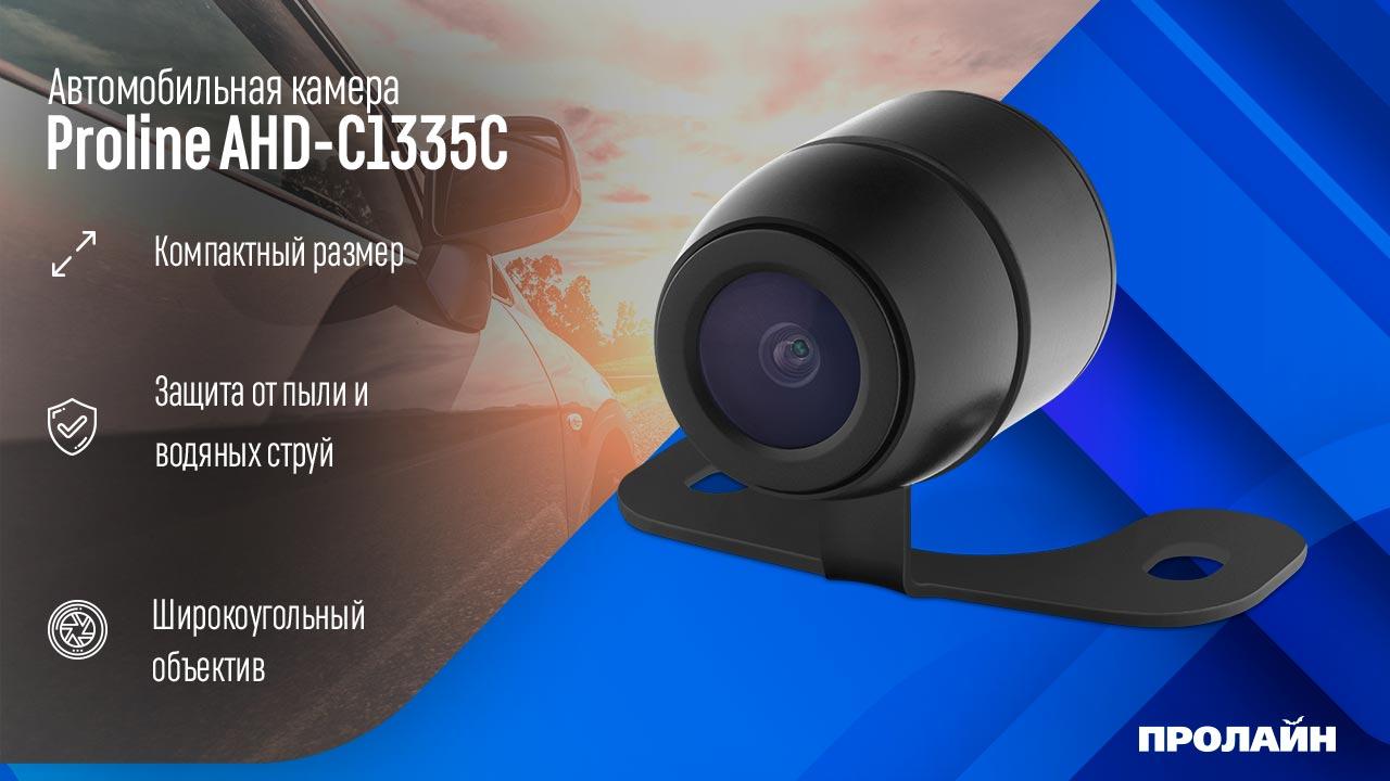 Автомобильная HD-камера переднего вида Proline AHD-C1335C
