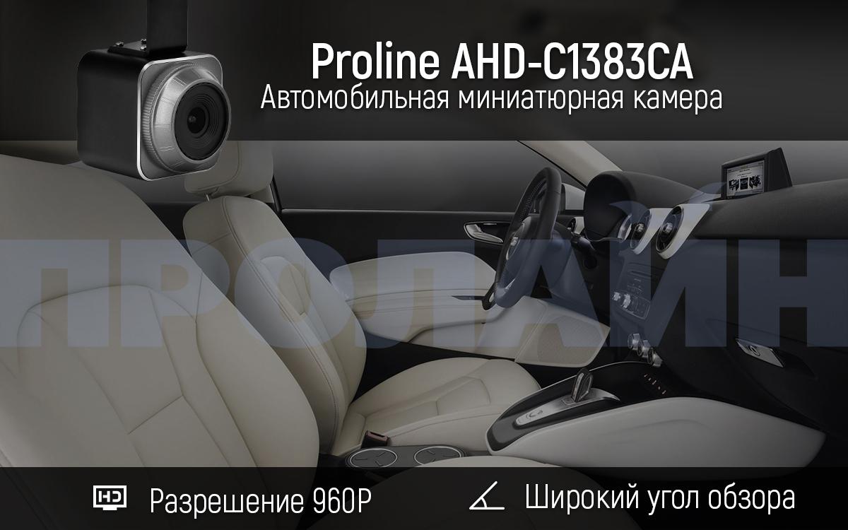 Автомобильая камера переднего вида Proline AHD-C1383CA