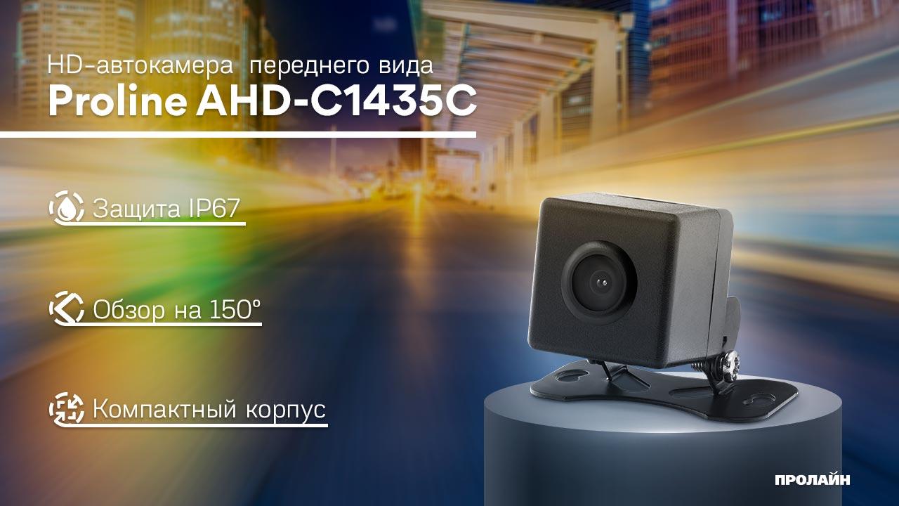 Авто камера HD переднего вида Proline AHD-C1435C